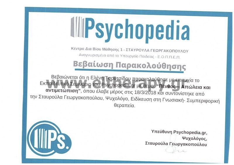 Πένθος και απώλεια - Psychopedia