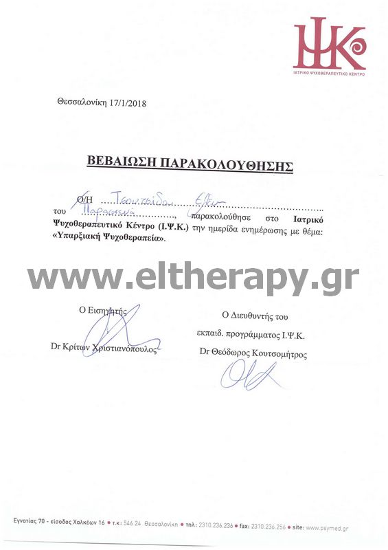 Υπαρξιακή Ψυχοθεραπεία - ΙΨΚ